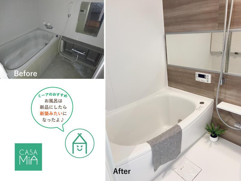 バスルームは機能も格段に向上しました|before→after|パラッシオ市川中山