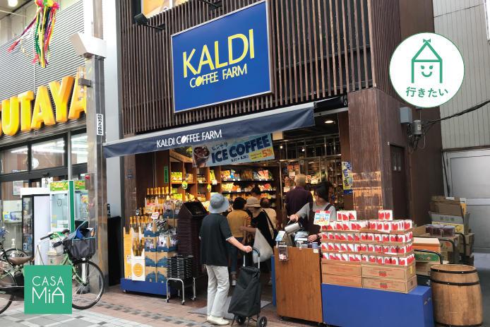kaldi_koyama.jpg
