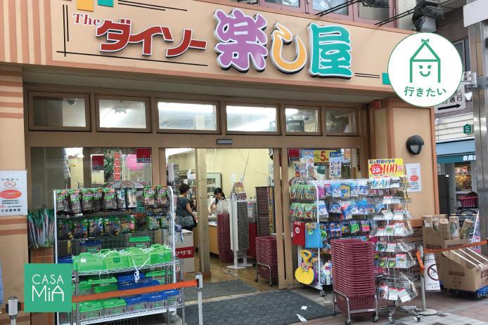 daiso_koyama.jpg