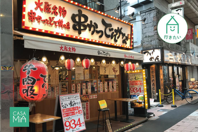 kushikatu_koyama.jpg