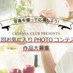 第1回「お気に入りPHOTOコンテスト」が始まりました!