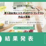 第1回「お気に入りPHOTOコンテスト」結果発表!