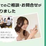公式LINEスタート☆LINEでのお問い合わせが可能になりました