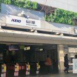 仙川で女性の一人暮らし情報①アクセス・治安・地震