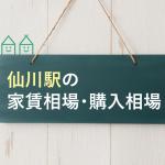 仙川で女性の一人暮らしってどうなの?住みやすさ&街情報(4)家賃・購入相場