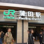 蒲田で女性の一人暮らし情報①アクセス・治安・地震