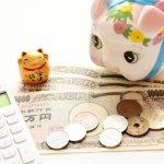 ボーナスなし、手取り20万円未満でもできる貯金術|具体的な貯金術5選も紹介(前編)