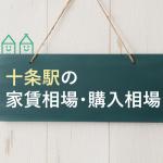 十条で女性の一人暮らし情報④家賃相場・購入相場