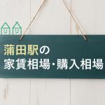 蒲田で女性の一人暮らし情報④家賃相場・購入相場