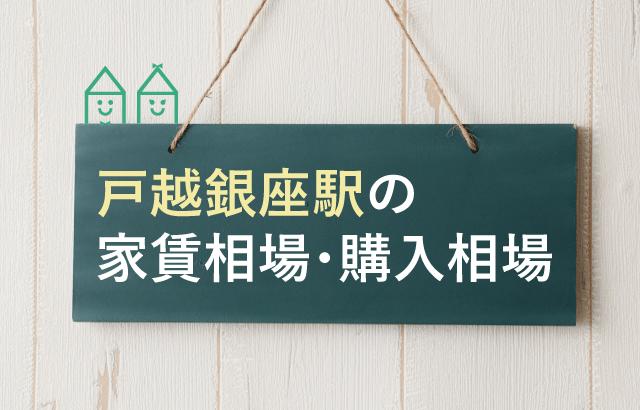 戸越銀座で女性の一人暮らしってどう?住みやすさ&街情報(4)家賃・購入相場