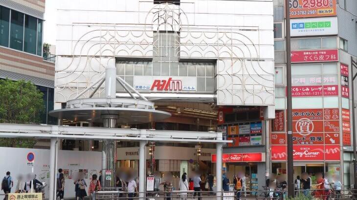 武蔵小山で女性の一人暮らし情報②街歩き・人気のお店