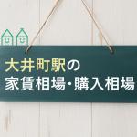 大井町で女性の一人暮らし情報④家賃相場・購入相場