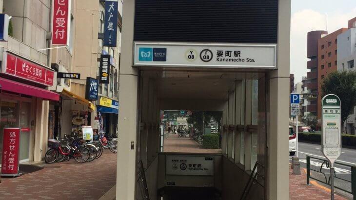 要町で女性の一人暮らし情報①アクセス・治安・地震