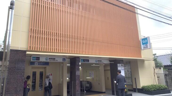 神楽坂で女性の一人暮らし情報①アクセス・治安・地震