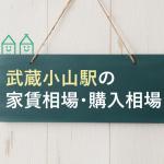 武蔵小山で女性の一人暮らし情報④家賃相場・購入相場