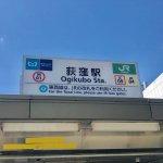 荻窪で女性の一人暮らし情報①アクセス・治安・地震