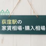 荻窪で女性の一人暮らし情報④家賃相場・購入相場