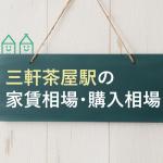 三軒茶屋で女性の一人暮らし情報④家賃相場・購入相場