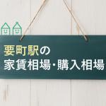 要町で女性の一人暮らし情報④家賃相場・購入相場