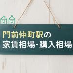 門前仲町で女性の一人暮らし情報④家賃相場・購入相場