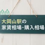 大岡山で女性の一人暮らし情報④家賃相場・購入相場