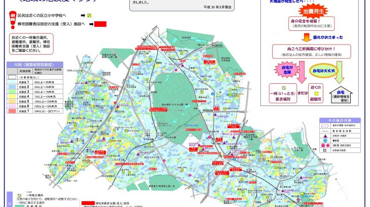 はじめて暮らす地域の地震対策 避難場所の調べ方とハザードマップの探し方(後編)