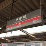 多摩川駅で女性の一人暮らし情報①アクセス・治安・地震