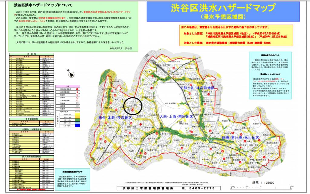 渋谷区の洪水ハザードマップ