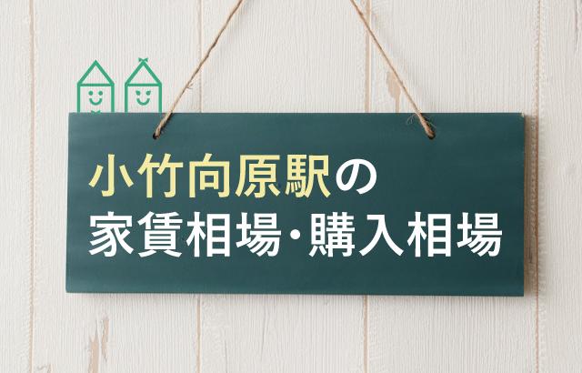 小竹向原で女性の一人暮らし情報④家賃相場・購入相場