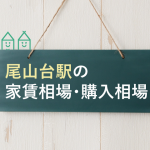 尾山台で女性の一人暮らし情報④家賃相場・購入相場