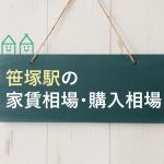 笹塚で女性の一人暮らし情報④家賃相場・購入相場