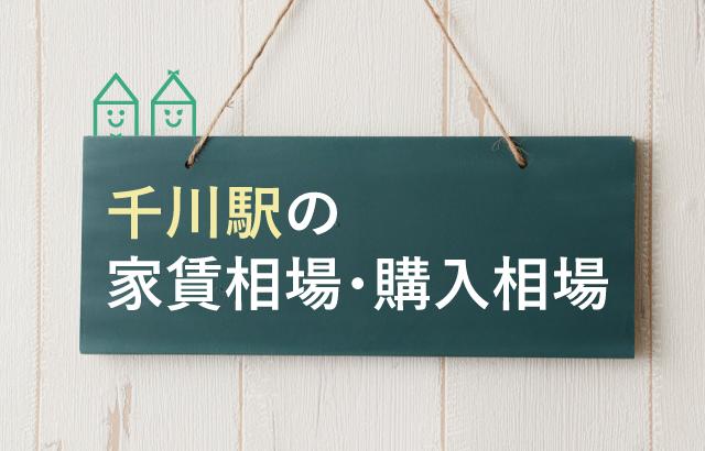 千川で女性の一人暮らし情報④家賃相場・購入相場