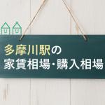 多摩川駅で女性の一人暮らし情報④家賃相場・購入相場