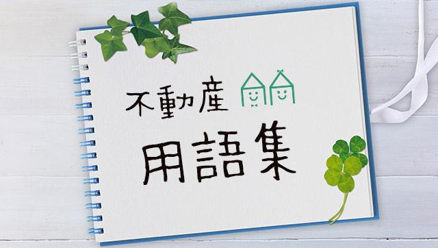 【初心者必見】不動産用語集