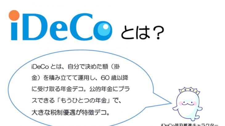 初心者にもおすすめ!iDeCoの始め方<前編>iDeCoって何?