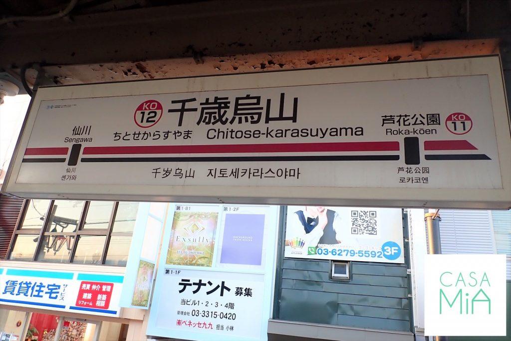 千歳烏山駅の駅名が書かれた看板