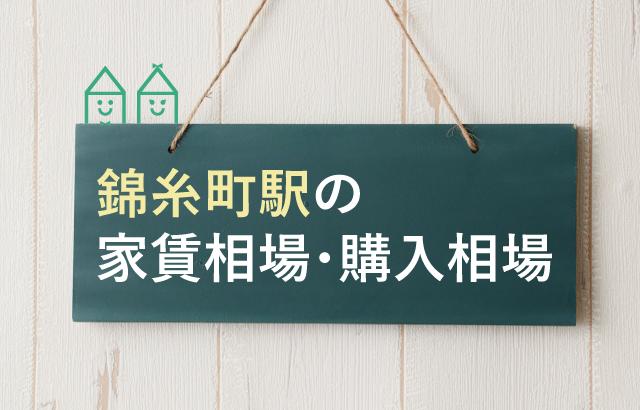 錦糸町で女性の一人暮らし情報④家賃相場・購入相場
