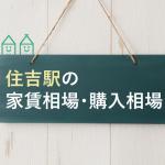 住吉で女性の一人暮らし情報④家賃相場・購入相場