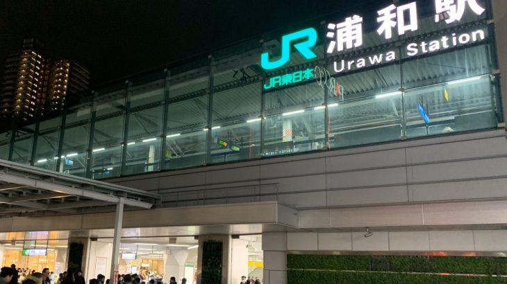 浦和で女性の一人暮らし情報①アクセス・治安・地震
