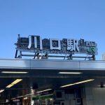 川口駅で女性の一人暮らし情報①アクセス・治安・地震
