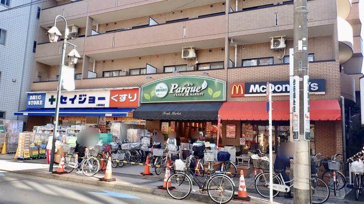 稲田堤・京王稲田堤で女性の一人暮らし情報②街歩き・人気のお店・こんな人におすすめ