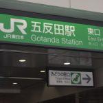 五反田駅で女性の一人暮らし情報!アクセス・治安・地震