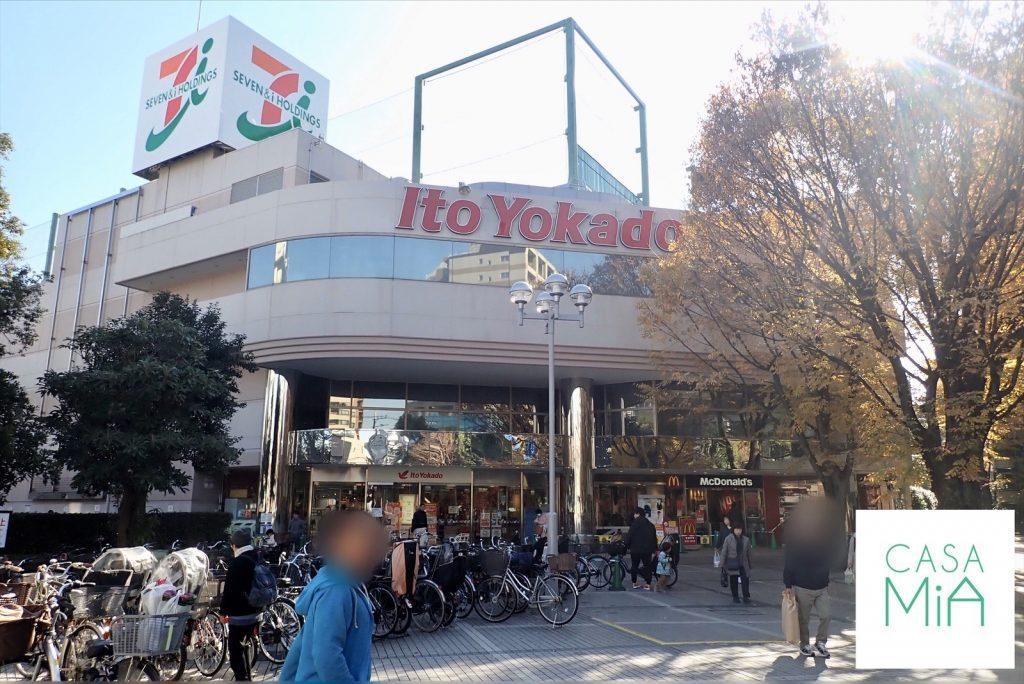 木々の中にあるスーパー「イトーヨーカドー」