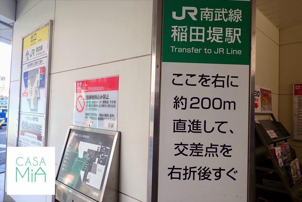 稲田堤駅までの行き方が書かれた看板