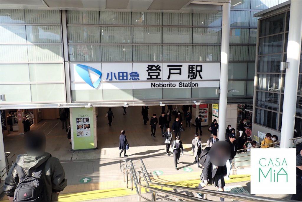 小田急小田原線「登戸駅」の入り口
