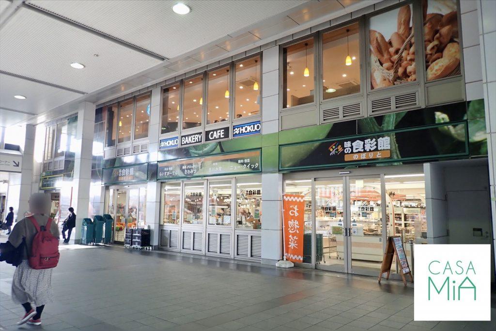 駅の改札を出たところにあるスーパー「味の食彩館のぼりと」の外観