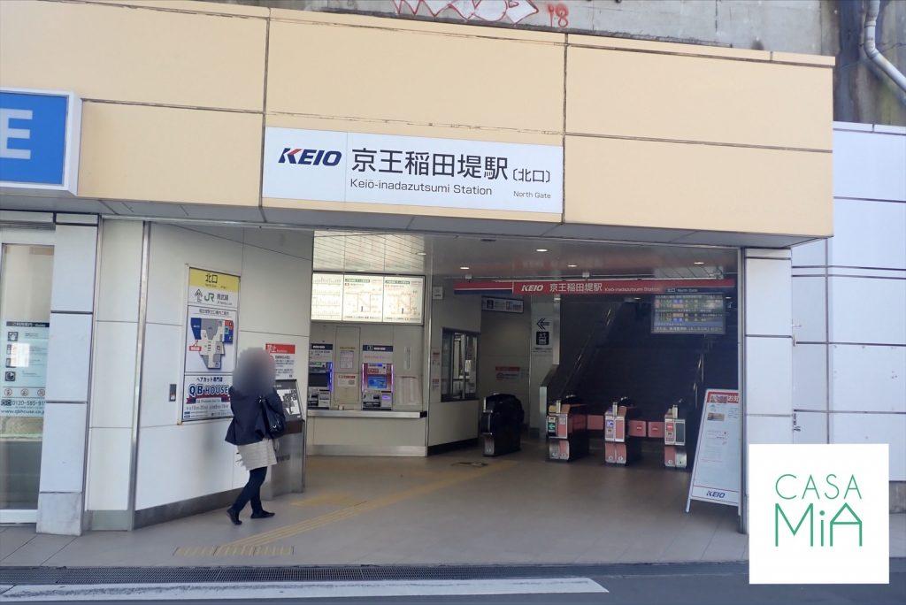 京王相模原線「京王稲田堤」駅の北口前