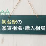 初台で女性の一人暮らし情報④家賃相場・購入相場