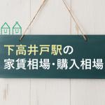 下高井戸で女性の一人暮らし情報④家賃相場・購入相場