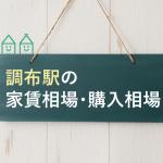 調布で女性の一人暮らし情報④家賃相場・購入相場